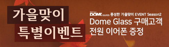 Whitestone DOME Event
